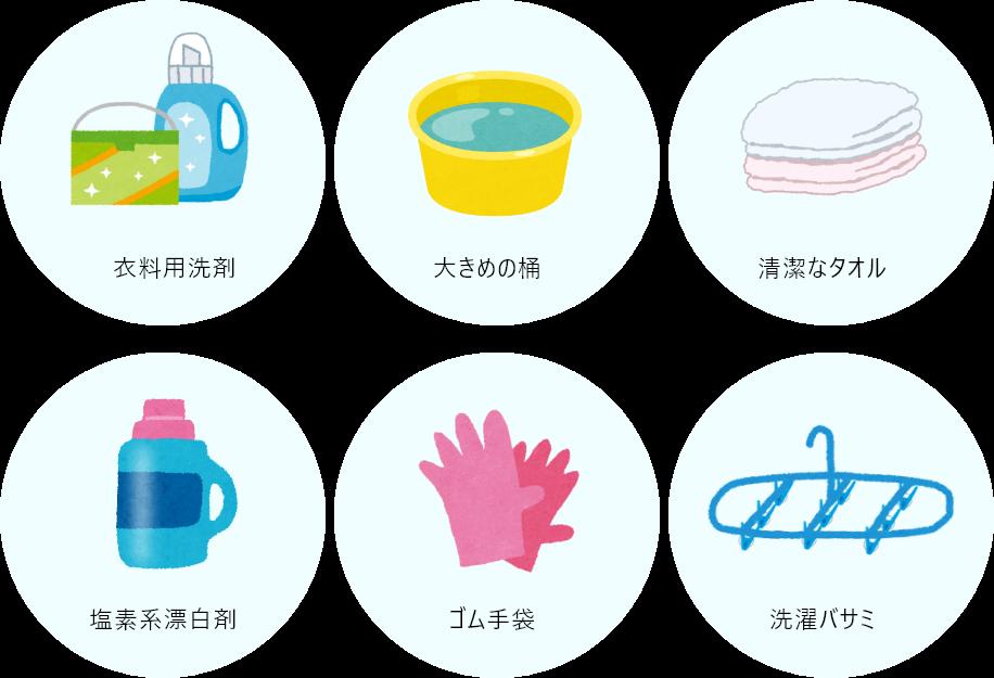 正しい布マスクの洗い方(厚生労働省推奨)