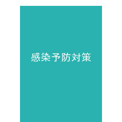 感染予防の方法をまとめた冊子を配布
