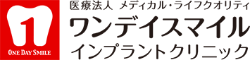 症例のご紹介 No.11 (上顎全体のインプラント)